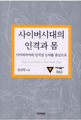 대우재단 대우학술총서 제563권 사이버시대의 인격과 몸 written by 김선희 and published by 아카넷 in 2004