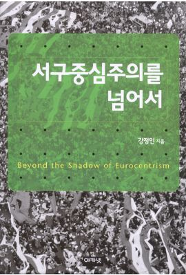 대우재단 대우학술총서 제564권 서구중심주의를 넘어서 written by 강정인 and published by 아카넷 in 2004