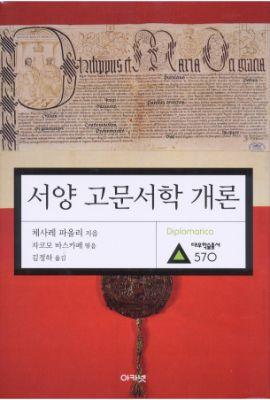 대우재단 대우학술총서 제570권 서양 고문서학 개론 written by 김정하 and published by 아카넷 in 2004