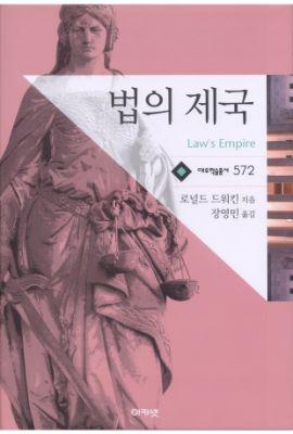 대우재단 대우학술총서 제572권 법의 제국 written by 장영민 and published by 아카넷 in 2004