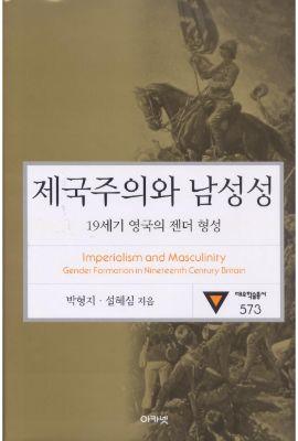 대우재단 대우학술총서 제573권 제국주의와 남성성 written by 박형지, 설혜심 and published by 아카넷 in 2004