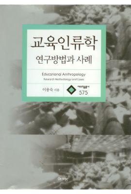 대우재단 대우학술총서 제575권 교육인류학 written by 이용숙 and published by 아카넷 in 2005