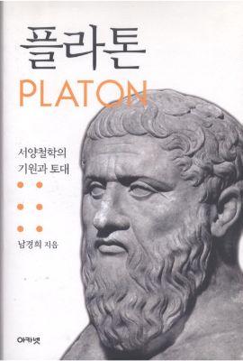 대우재단 대우학술총서 제582권 플라톤 written by 남경희 and published by 아카넷 in 2006