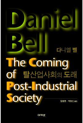 대우재단 대우학술총서 제584권 탈산업사회의 도래 written by 김원동, 박형신 and published by 아카넷 in 2006
