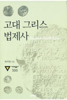 대우재단 대우학술총서 제588권 고대 그리스 법제사 written by 최자영 and published by 아카넷 in 2007