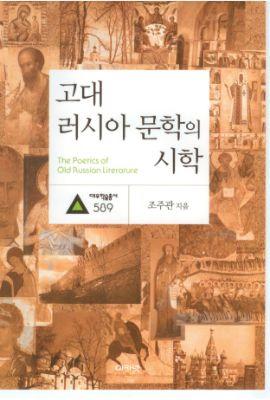 대우재단 대우학술총서 제589권 고대러시아 문학의 시학 written by 조주관 and published by 아카넷 in 2008