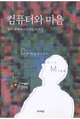 대우재단 대우학술총서 제594권 컴퓨터와 마음 written by 윤보석 and published by 아카넷 in 2009