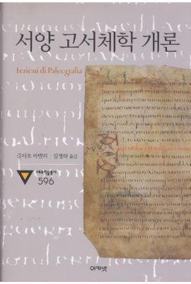 대우재단 대우학술총서 제596권 서양 고서체학 개론 written by 김정하 and published by 아카넷 in 2010