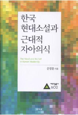 대우재단 대우학술총서 제602권 한국현대소설과 근대적자아의식 written by 문광훈 and published by 아카넷 in 2010