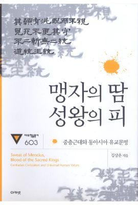 대우재단 대우학술총서 제603권 맹자의 땀, 성왕의 피 written by 김상준 and published by 아카넷 in 2011
