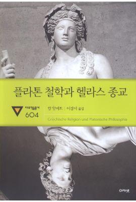 대우재단 대우학술총서 제604권 플라톤 철학과 헬라스 종교 written by 이강서 and published by 아카넷 in 2011
