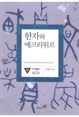 대우재단 대우학술총서 제605권 한자와 에크리튀르 written by 하영삼 and published by 아카넷 in 2011