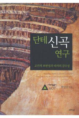 대우재단 대우학술총서 제607권 단테 신곡 연구 written by 박상진 and published by 아카넷 in 2011