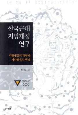 대우재단 대우학술총서 제608권 한국근대 지방재정 연구 written by 김태웅 and published by 아카넷 in 2012