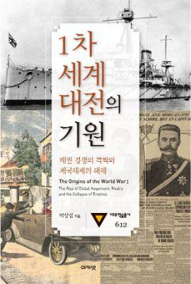 대우재단 대우학술총서 제612권 1차 세계대전의 기원 written by 박상섭 and published by 아카넷 in 2014
