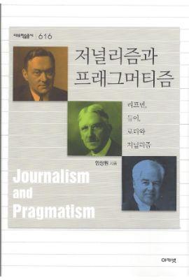 대우재단 대우학술총서 제616권 저널리즘과 프래그머티즘 written by 임상원 and published by 아카넷 in 2017