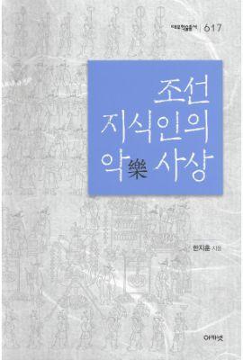 대우재단 대우학술총서 제617권 조선 지식인의 악(樂)사상 written by 한지훈 and published by 아카넷 in 2017