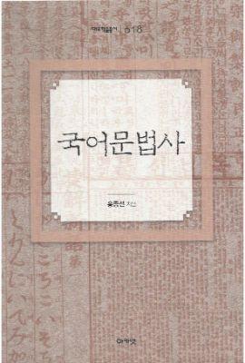 대우재단 대우학술총서 제618권 국어문법사 written by 홍종선 and published by 아카넷 in 2017