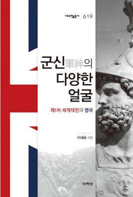 대우재단 대우학술총서 제619권 군신의 다양한 얼굴 written by 이내주 and published by 아카넷 in 2018