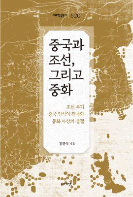 대우재단 대우학술총서 제620권 중국과 조선, 그리고 중화 written by 김영식 and published by 아카넷 in 2018
