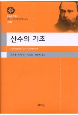 대우재단 대우고전총서 제8권 산수의 기초 written by 박준용, 최원배 and published by 아카넷 in 2003