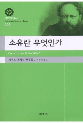 대우재단 대우고전총서 제9권 소유란 무엇인가 written by 이용재 and published by 아카넷 in 2003
