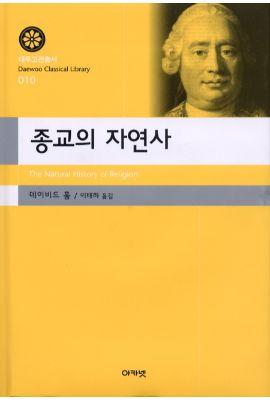 대우재단 대우고전총서 제10권 종교의 자연사 written by 이태하 and published by 아카넷 in 2004