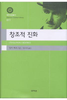 대우재단 대우고전총서 제11권 창조적 진화 written by 황수영 and published by 아카넷 in 2005