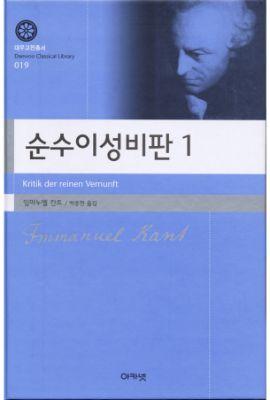 대우재단 대우고전총서 제19권 순수이성비판 1 written by 백종현 and published by 아카넷 in 2006