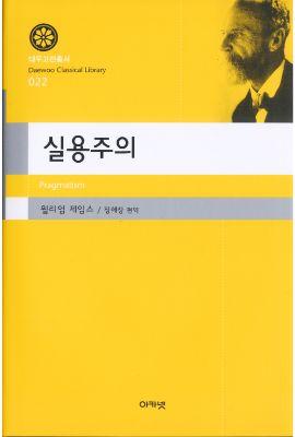 대우재단 대우고전총서 제22권 실용주의 written by 정해창 and published by 아카넷 in 2008