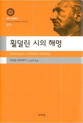 대우재단 대우고전총서 제23권 횔덜린 시의 해명 written by 신상희 and published by 아카넷 in 2009