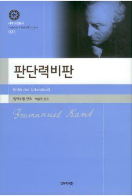 대우재단 대우고전총서 제24권 판단력 비판 written by 백종현 and published by 아카넷 in 2009