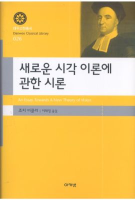 대우재단 대우고전총서 제26권 새로운 시각 이론에 관한 시론 written by 이재영 and published by 아카넷 in 2009