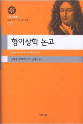대우재단 대우고전총서 제27권 형이상학 논고 written by 윤선구 and published by 아카넷 in 2010