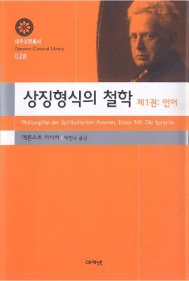 대우재단 대우고전총서 제28권 상징형식의 철학 1 언어 written by 박찬국 and published by 아카넷 in 2011