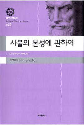 대우재단 대우고전총서 제29권 사물의 본성에 관하여 written by 강대진 and published by 아카넷 in 2012