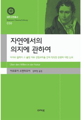 대우재단 대우고전총서 제30권 자연에서의 의지에 관하여 written by 김미영 and published by 아카넷 in 2012