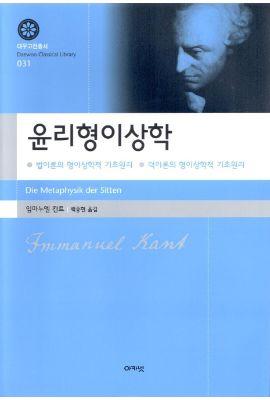 대우재단 대우고전총서 제31권 윤리형이상학 written by 백종현 and published by 아카넷 in 2012