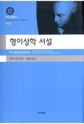 대우재단 대우고전총서 제32권 형이상학 서설 written by 백종현 and published by 아카넷 in 2012