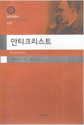 대우재단 대우고전총서 제35권 안티크리스트 written by 박찬국 and published by 아카넷 in 2013