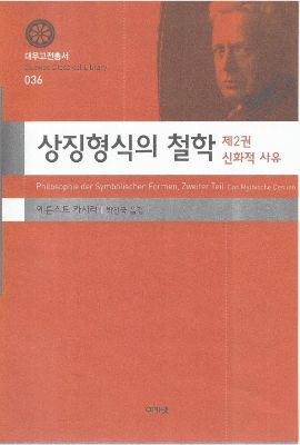 대우재단 대우고전총서 제36권 상징형식의 철학 2 신화적 사유 written by 박찬국 and published by 아카넷 in 2014