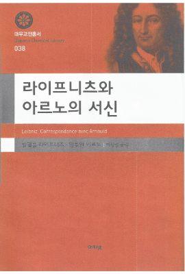 대우재단 대우고전총서 제38권 라이프니츠와 아르노의 서신 written by 이상명 and published by 아카넷 in 2015