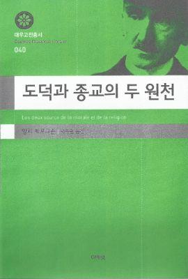 대우재단 대우고전총서 제40권 도덕과 종교의 두 원천 written by 박종원 and published by 아카넷 in 2015