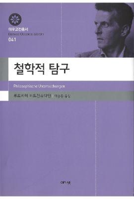 대우재단 대우고전총서 제41권 철학적 탐구 written by 이승종 and published by 아카넷 in 2016