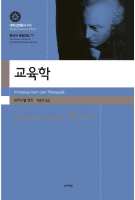 대우재단 대우고전총서 제42권 교육학 written by 백종현 and published by 아카넷 in 2018