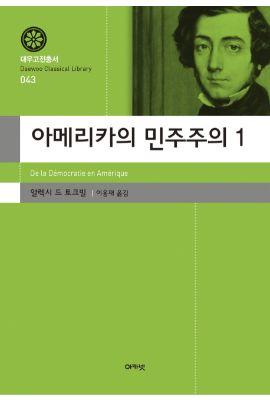 대우재단 대우고전총서 제43권 아메리카의 민주주의 1 written by 이용재 and published by 아카넷 in 2018