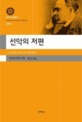 대우재단 대우고전총서 제46권 선악의 저편 written by 박찬국 and published by 아카넷 in 2018