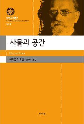 대우재단 대우고전총서 제47권 사물과 공간 written by 김태희 and published by 아카넷 in 2018