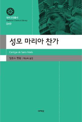 대우재단 대우고전총서 제49권 성모 마리아 찬가 written by 백승욱 and published by 아카넷 in 2019