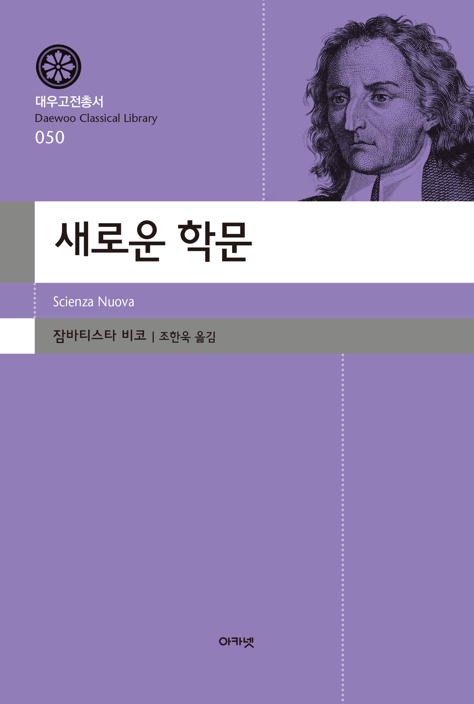 대우재단 고전총서 제50권 새로운 학문 written by 조한욱 and published by 아카넷 in 2019